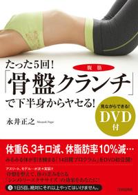 永井正之著書「DVDたった5回!「骨盤クランチ」で下半身からヤセる!」