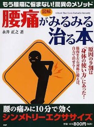 永井正之著書「腰痛がみるみる治る本【書籍、電子書籍】」