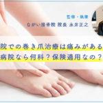 病院での巻き爪治療は痛みがある?病院なら何科?保険適用なの?